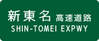 New Tomei Expressway.png