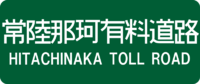 Hitachinaka Toll Road.png