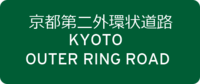 Kyoto Outer Ring Road.png