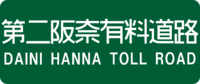 Second Hanna Toll Road.png
